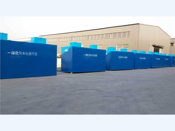 工厂生活污水处理一体化设备