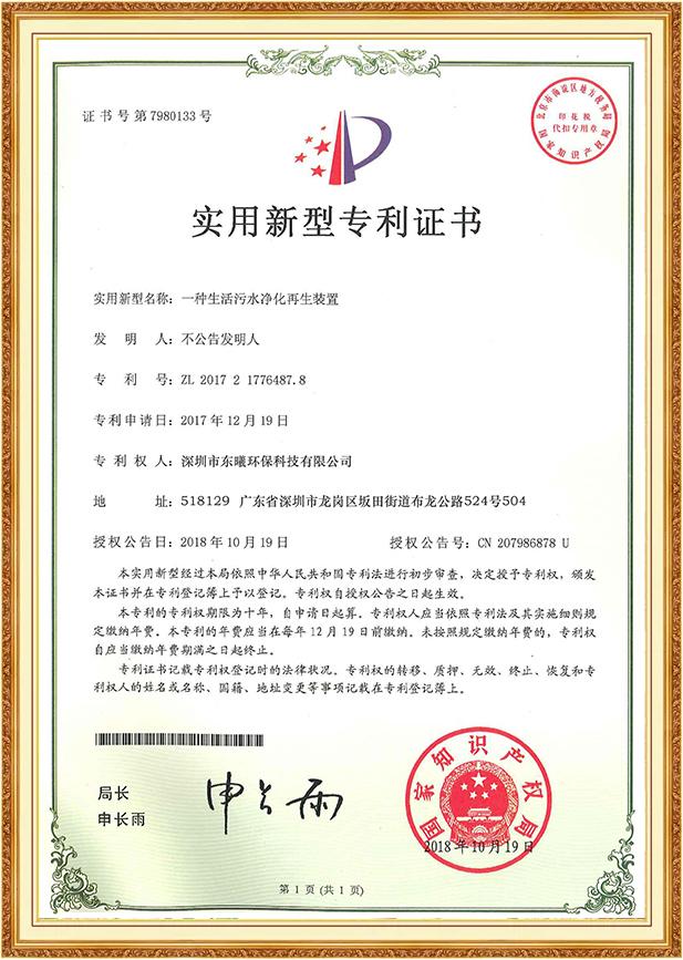 實用新型專利證書1