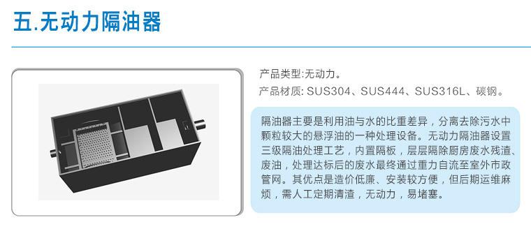 无动力隔油器是利用油与水的比重差异,分离去除污水中颗粒较大的悬浮油的一种处理设备