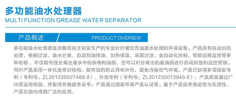 多功能油水处理器是专业针对餐饮含油废水处理的环保设备