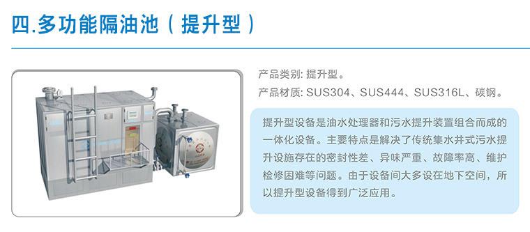 多功能隔油池(提升型)是油水处理器和污水提升装置组合而成的一体化设备