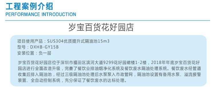 全自动隔油器工程案例介绍岁宝百货花好园店详细案例内容