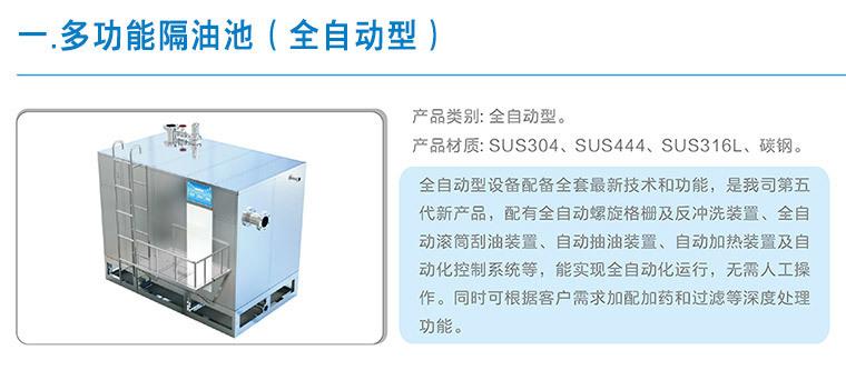 多功能隔油池(全自动型)设备配备全套最新技术和功能