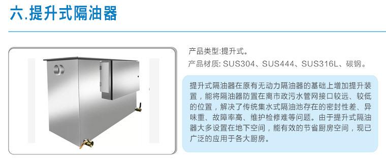 提升式隔油器能有效节省厨房空间,广泛应用于各大厨房