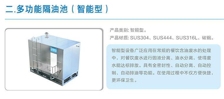 多功能隔油池(智能型)设备广泛应用在常规的餐饮含油废水的处理