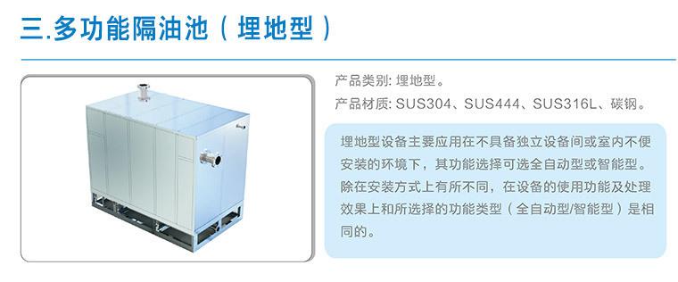 多功能隔油池(埋地型)主要应用在不具备独立设备间或室内不便安装的环境下