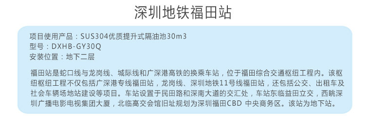 全自动隔油器工程案例介绍深圳地铁福田站案例内容