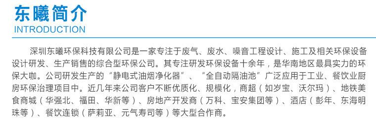 """中国体彩app官方下载环保研发生产的""""静电式油烟净化器""""、""""全自动隔油池""""广泛应用于工业、餐饮业厨房环保治理项目中。"""