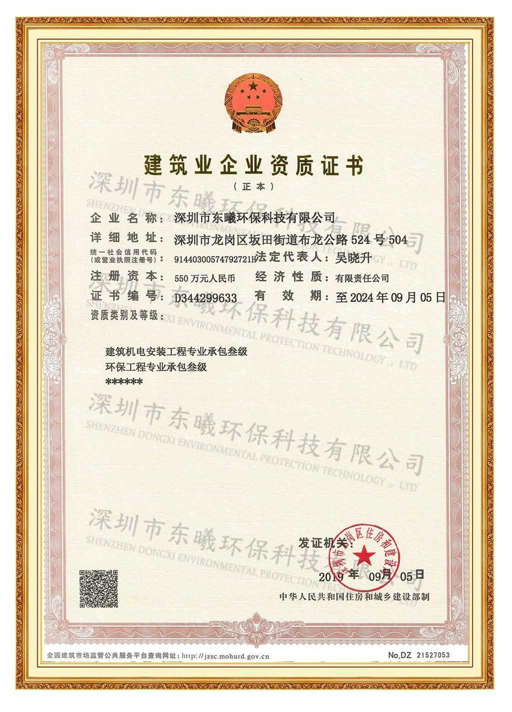 建筑业企业资质证书-正本2
