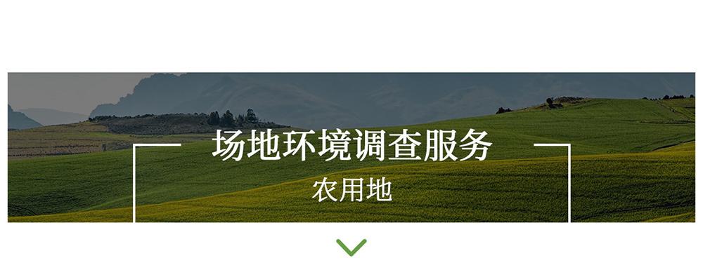 农用地场所环境调查服务